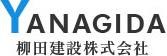 神奈川県内の土木工事や舗装工事などのことなら柳田建設株式会社におまかせください。